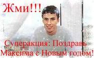 Поздравь Максима с Новым Годом!